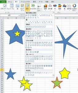 エクセルで星を書く方法