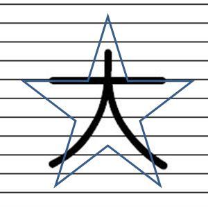 手書きで星を書く方法6