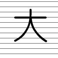 手書きで星を書く方法3