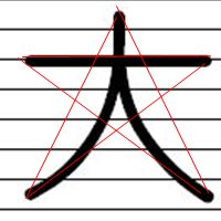 手書きで星を書く方法4