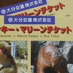 うみたまご高崎山がセットの共通チケット。モンキー・マリーンチケット