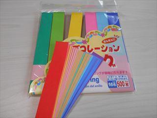 100均の輪つなぎ用折り紙