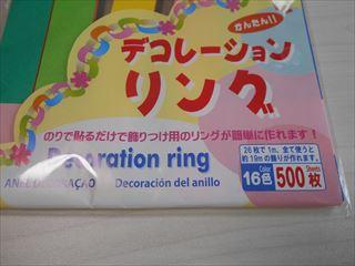 デコレーションリングの包装紙
