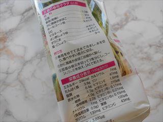 豆苗と春雨サラダのレシピ