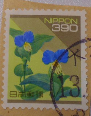 390円切手