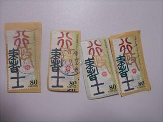 行政書士制度50周年記念郵便切手