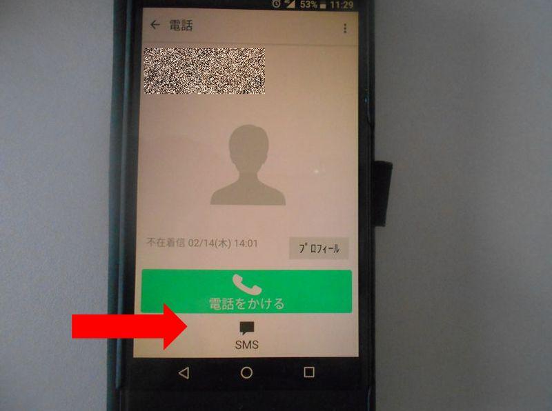 SMSのアイコン
